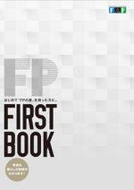 「FPの家」入門書カタログ ファーストブック