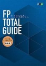 F&P TOTAL GUIDE[軸組編]
