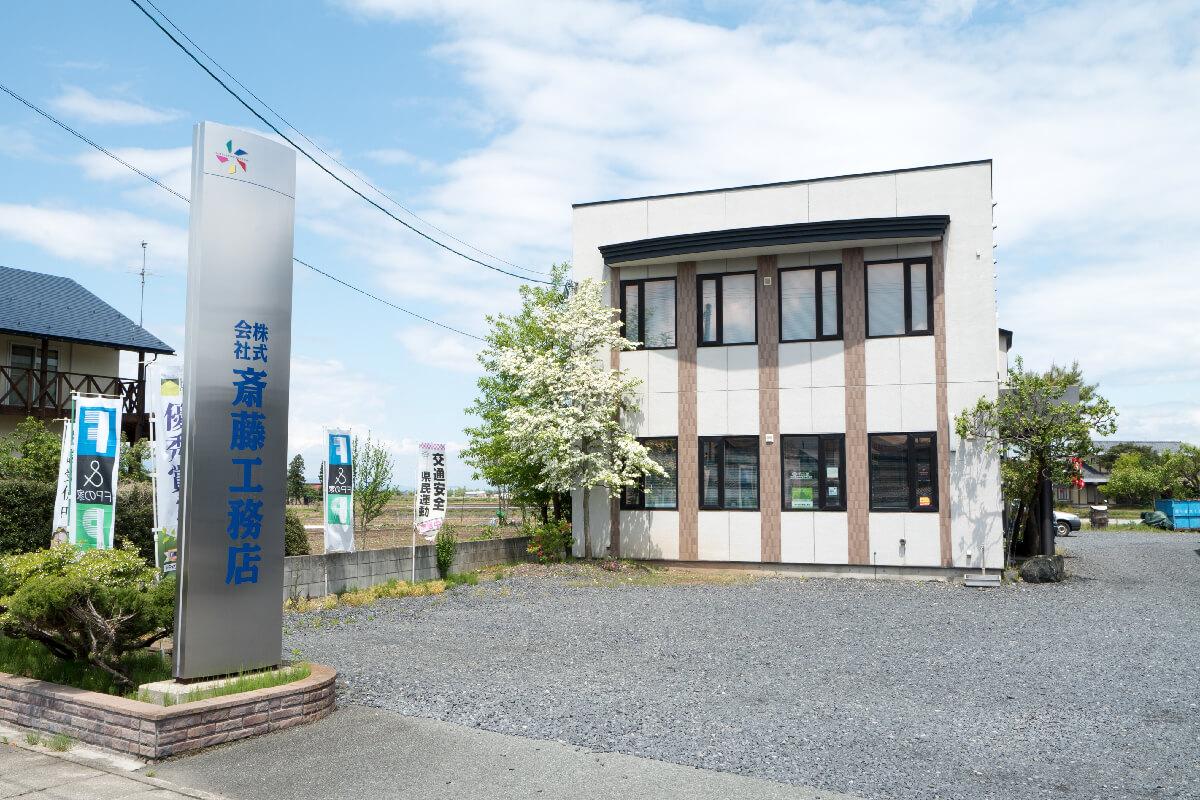山形市陣馬新田 斎藤工務店